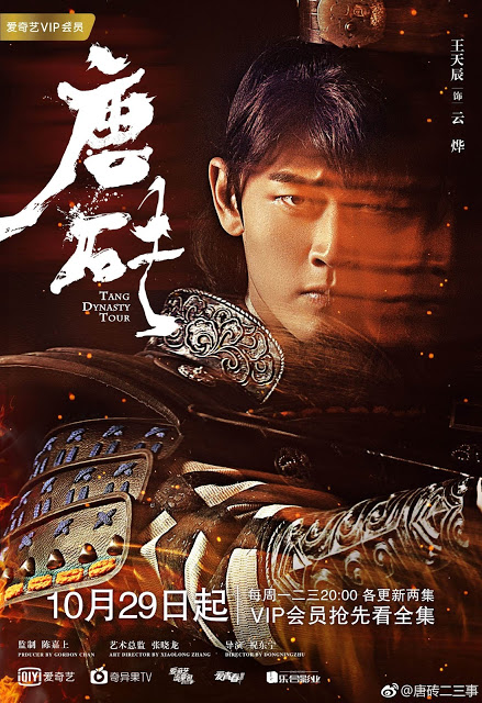 Tang Dynasty Tour Chinese time travel drama Wang Tianchen