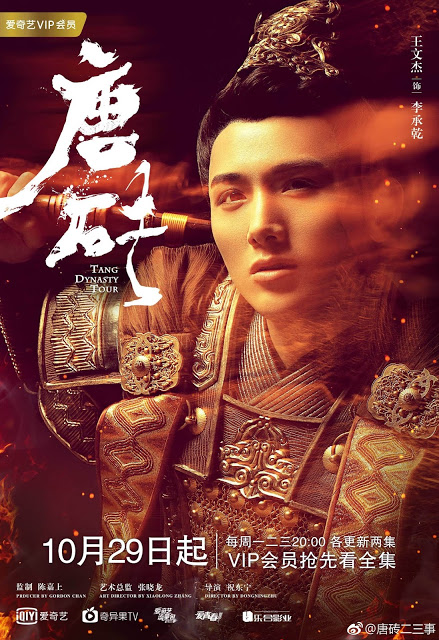 Tang Dynasty Tour Chinese time travel drama Wang Wenjie