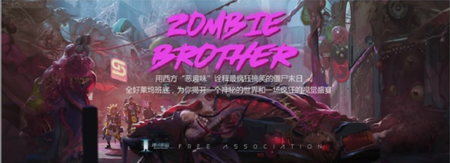 Zombie Brother Chinese animated movie