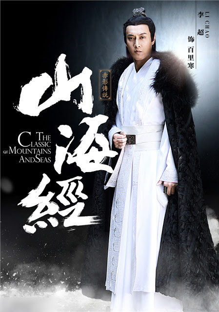 Li Chao in The Classic of Mountains and Seas