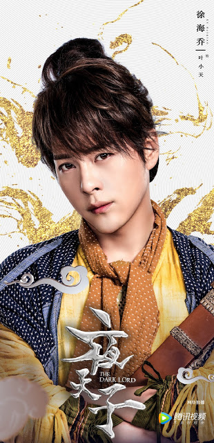 Xu Hai Qiao The Dark Lord web-drama