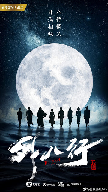 The Eight Poster