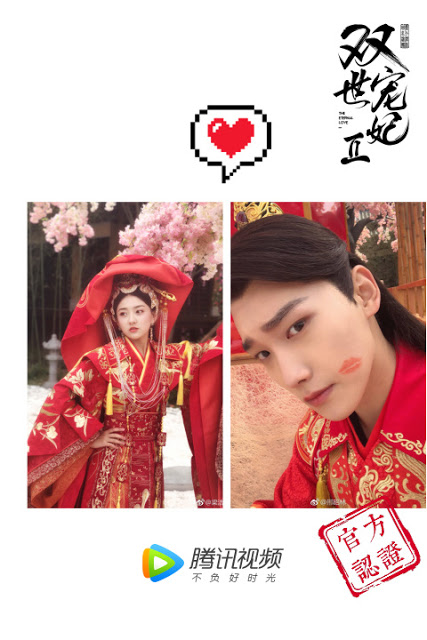 The Eternal Love 2 wedding Liang Jie Xing Zhaolin