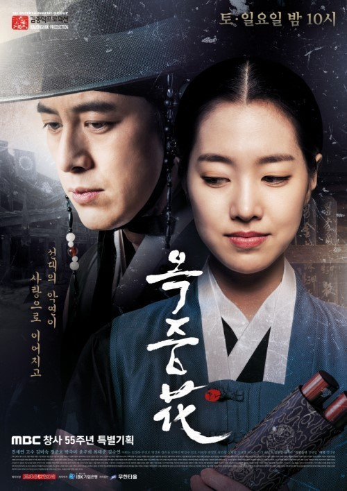 The Flower in Prison starring Jin Se Yeon and Go Soo