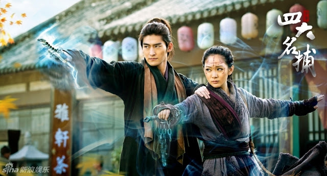 2015 Chinese drama The Four