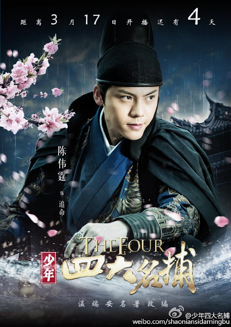 William Chan in The Four 2015 Chinese historical drama