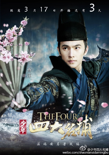 Yang Yang in The Four 2015 Chinese historical drama