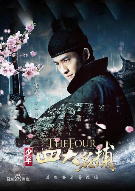 Zhang Han in The Four 2015 Chinese historical drama