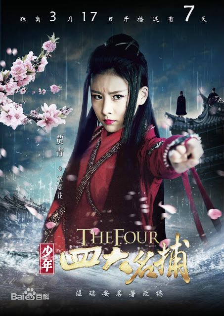 Jia Qing in The Four 2015 Chinese historical drama