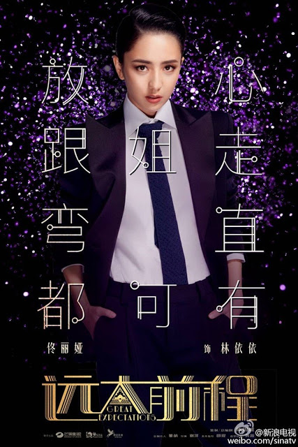 Tong Liya in The Great Expectations c-drama