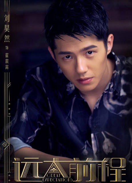 Liu Hao Ran in The Great Expectations