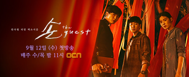 The Guest OCN Best k-drama 2018