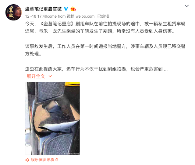 The Lost Tomb Reboot minor car accident Zhu Yilong