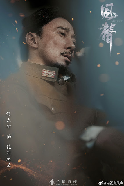 The Message Chinese spy drama Zhao Li Xin