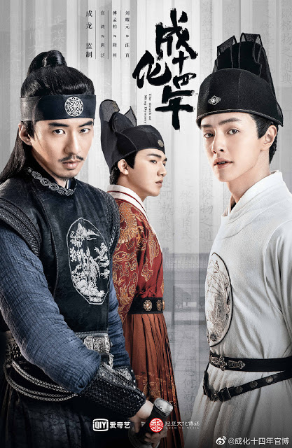 The Sleuth of Ming Dynasty Chinese mystery drama
