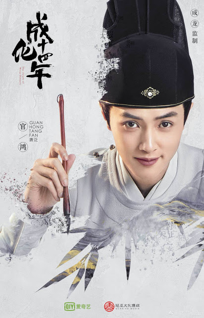 The Sleuth of Ming Dynasty Chinese mystery drama Darren Chen