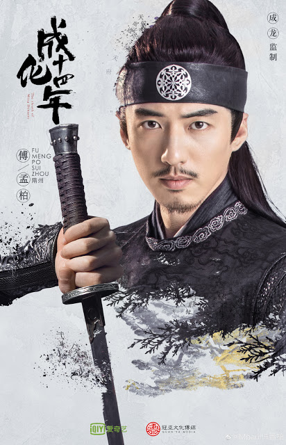 The Sleuth of Ming Dynasty Chinese mystery drama Fu Mengpo