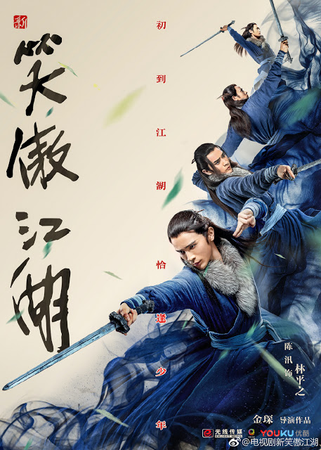 The Smiling, The Proud Wanderer Ding Guan Sen Poster