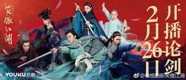 smiling proud wanderer wuxia drama poster 2018