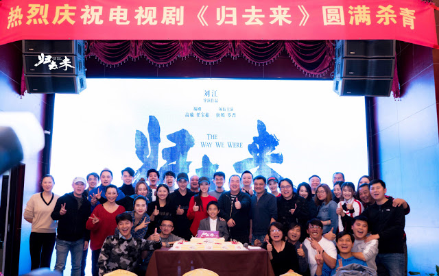 The Way We Were complete filming on Tang Yan