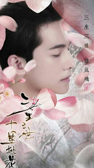 Yang Yang in Chinese fantasy movie Once Upon A Time