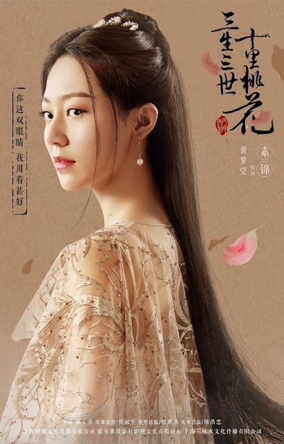 Maggie Huang Meng Ying in Three Lives Three Worlds Ten Miles of Peach Blossoms
