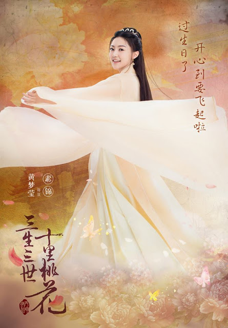 Huang Meng Ying Three Lives Three Worlds Ten Miles of Peach Blossoms