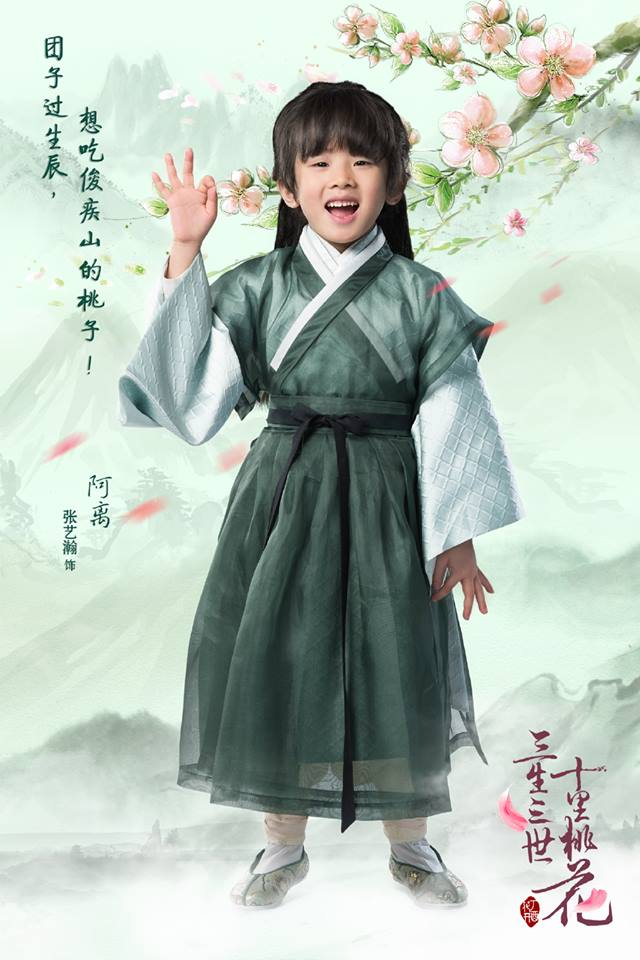 Zhang Yi Han Three Lives Three Worlds Ten Miles of Peach Blossoms