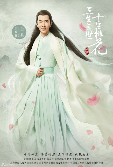 Alan Yu Menglong in Three Lives Three Worlds Ten Miles of Peach Blossoms