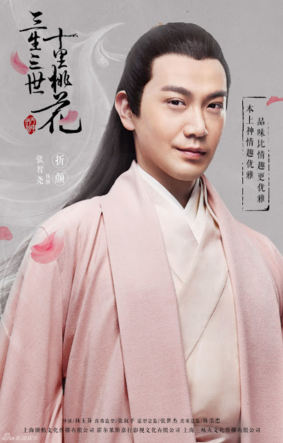 Zhang Zhi Xiao in Three Lives Three Worlds Ten Miles of Peach Blossoms