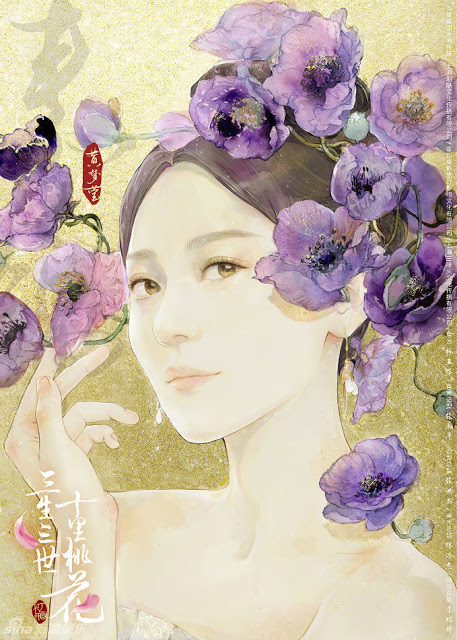 Maggie Huang Meng Yin Three Lives Three Worlds Ten Miles of Peach Blossoms