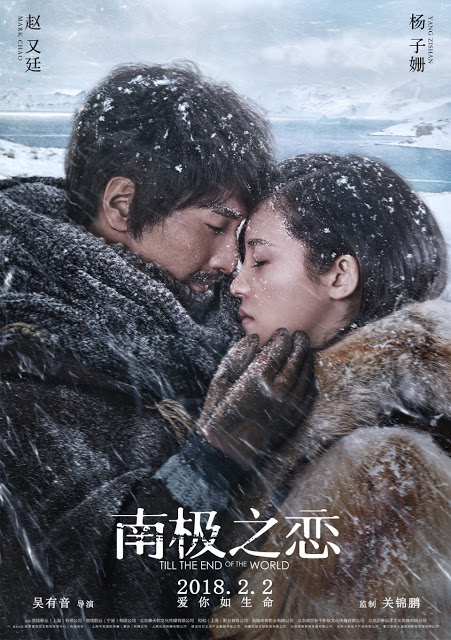 Mark Chao Till the End of the World Chinese movie