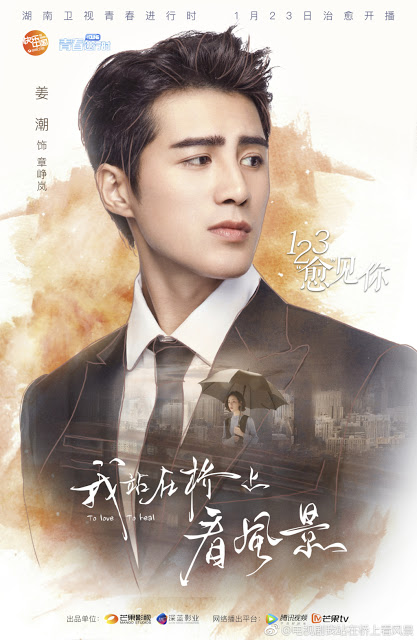 To Love To Heal Chinese drama Jiang Chao character poster