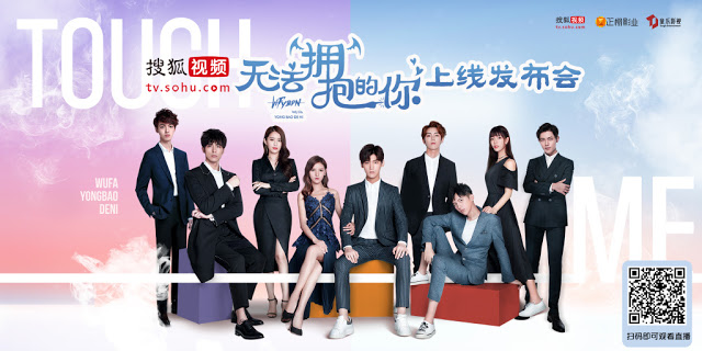 Touch Me Chinese webdrama