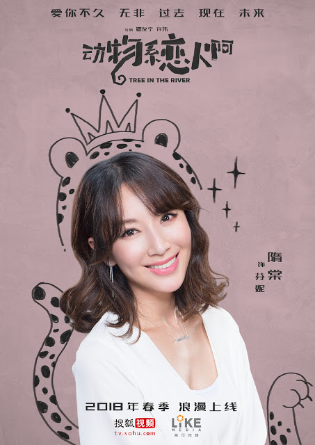 Tree in the River 2018 Sohu web drama Sonia Sui