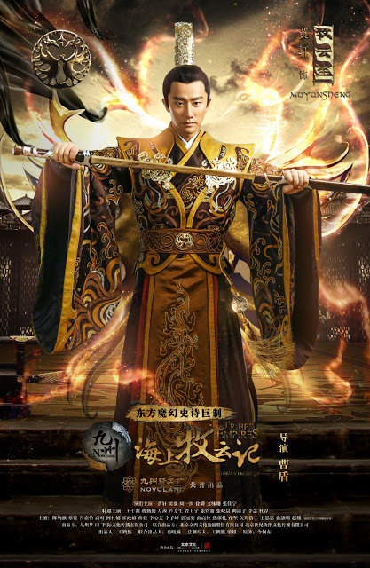 Huang Xuan Character poster Tribes and Empires