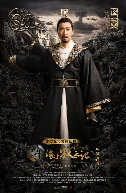 Wang Qian Yuan Character poster Tribes and Empires