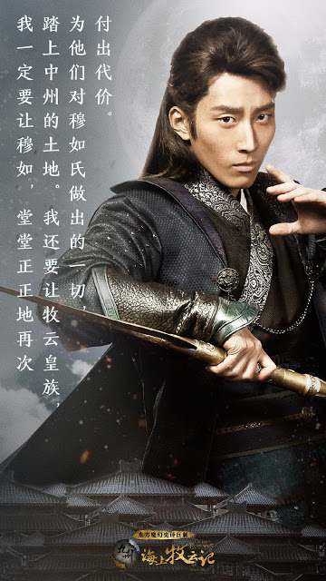 Tribes and Empires Storm of Prophecy Shawn Dou Xiao Muru Hanjiang