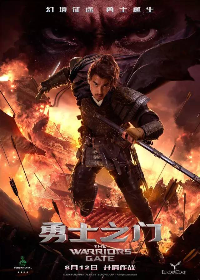Mark Chao in The Warriors Gate