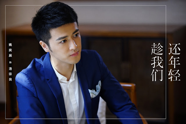 While We Are Still Young Chinese drama