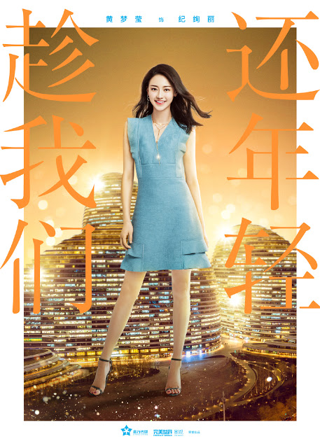 We Are Still Young Chinese drama
