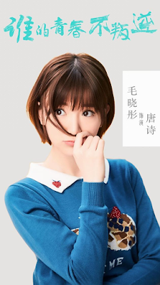 Mao Xiao Tong Whose Youth Is Not Rebellious