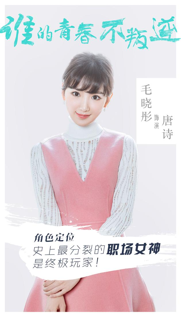 Whose Youth is Not Rebellious Mao Xiao Tong