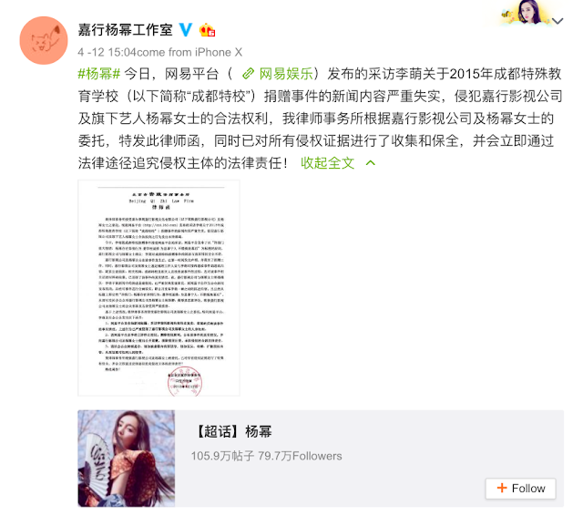 Statement on Yang Mi false donation