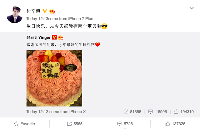 Fu Xin Bo and Ying Er announce baby