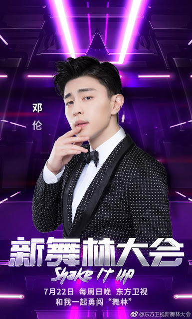 Shake It Up Chinese dance show Deng Lun