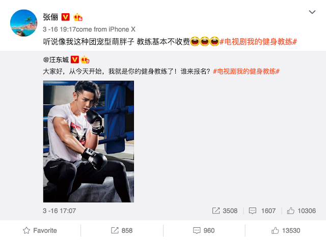 C-drama My Coach Fitness begins filming Jiro Wang