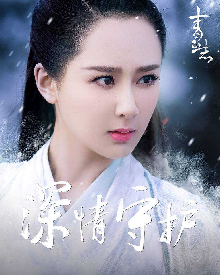 Yang Zi in Legend of Chusen