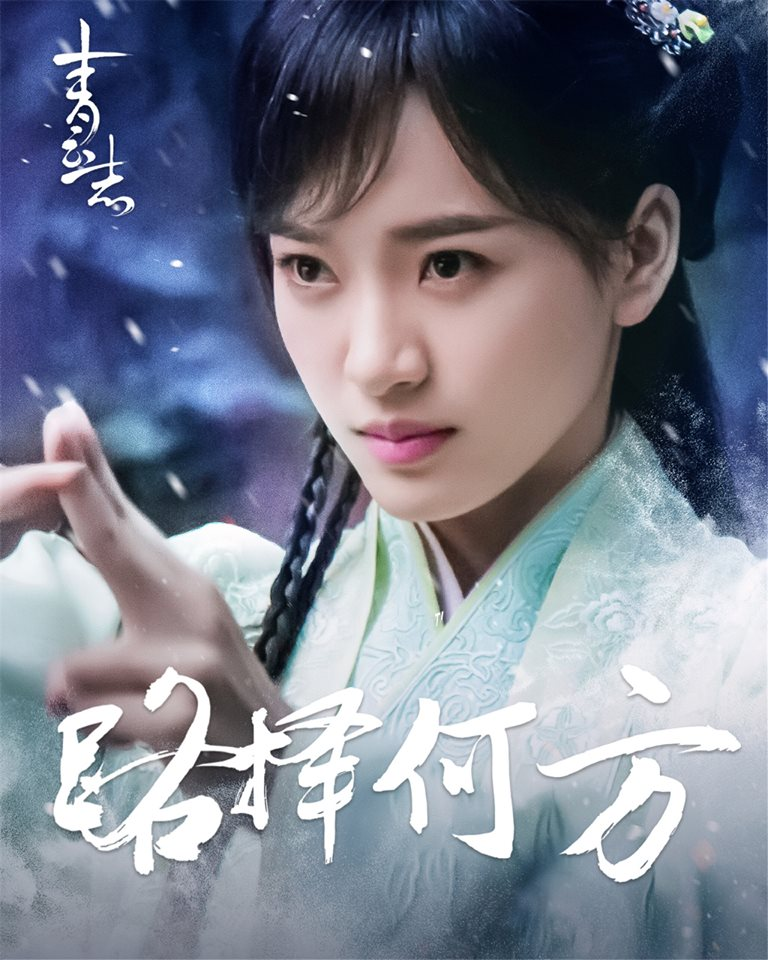 Bai Xue in Legend of Chusen