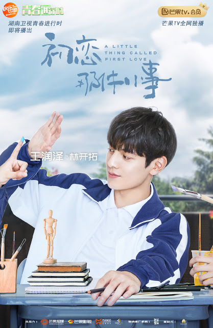 A Little Thing Called First Love poster Wang Runze